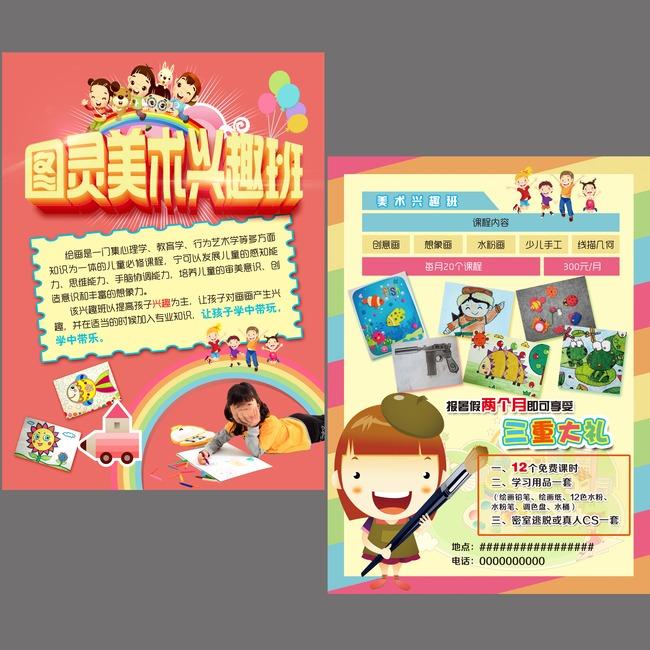 美术培训宣传单暑期培训班彩页psd模板下载(图片编号