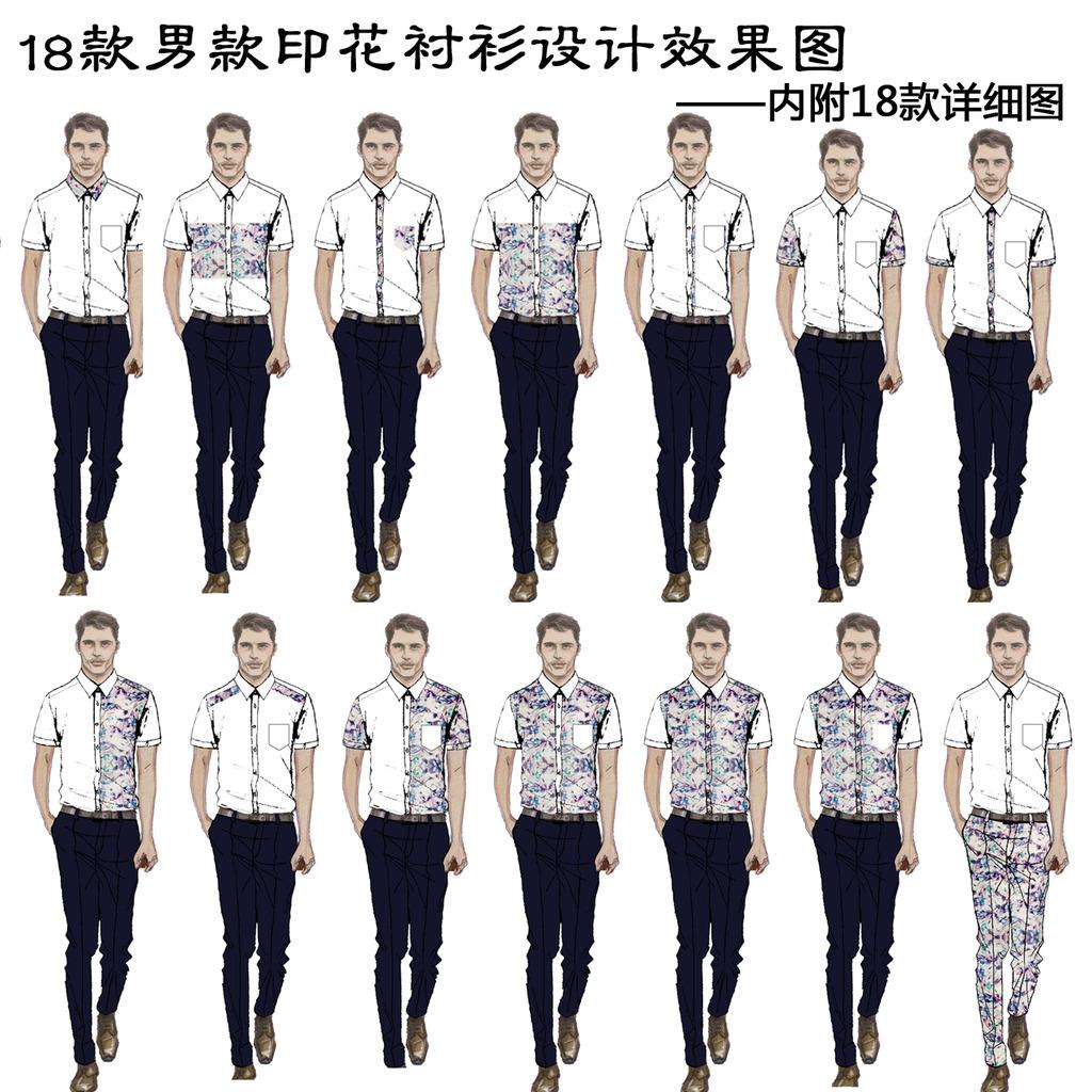 服装设计 男装设计 其他男装 > 18款男款印花时尚衬衫设计效果图  下