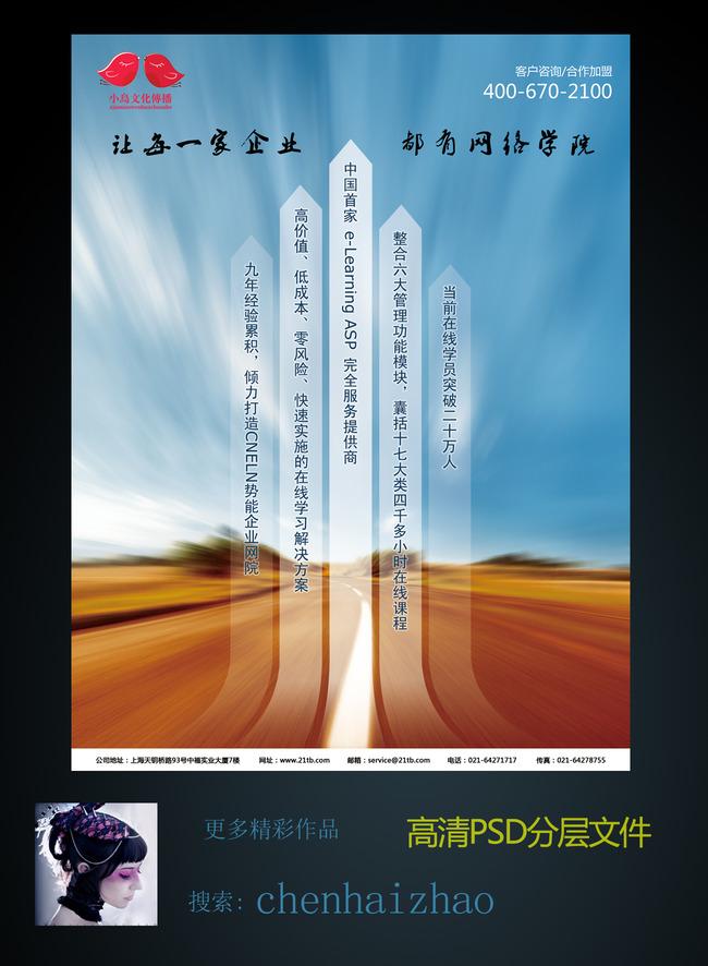 商业海报 企业展板 宣传海报 蓝色理想 绿色环保 无框画 海报模板