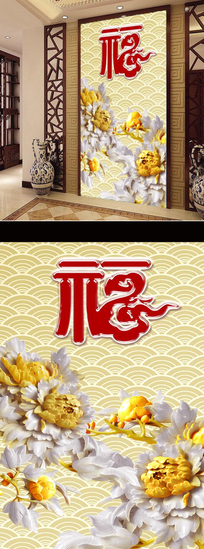 3d立体木雕牡丹福字玄关画