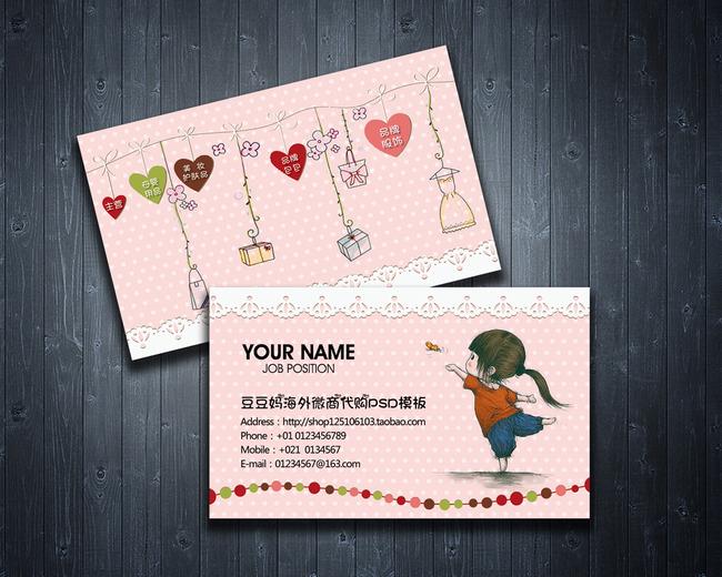平面设计 vip卡|名片模板 美容美发名片 > 可爱小女孩海外微商代购