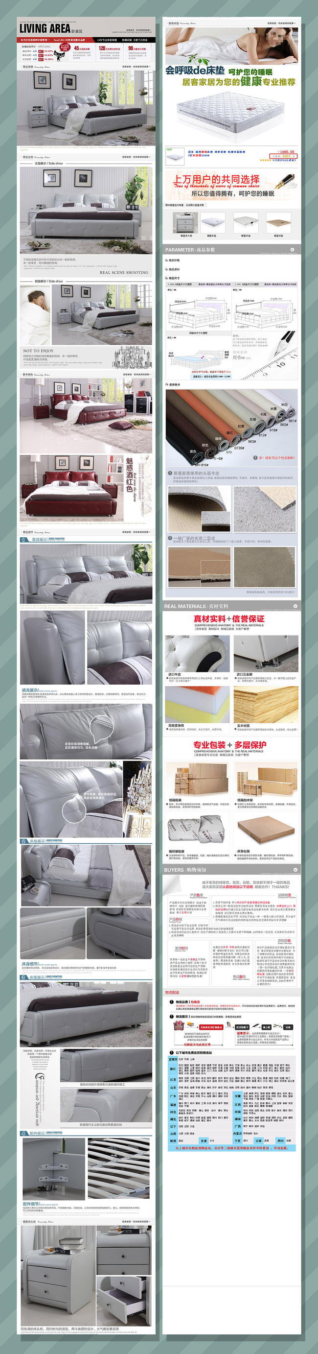 淘宝欧式家具双人床详情页描述图模板