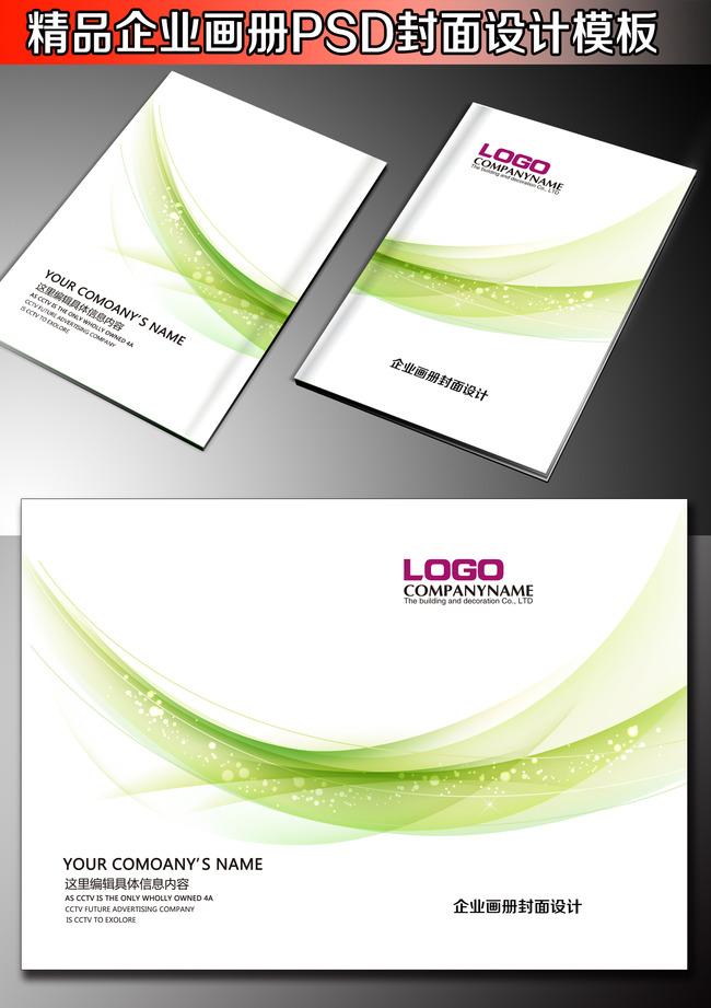 企业产品画册企业画册公司宣传册封面设计c模板下载