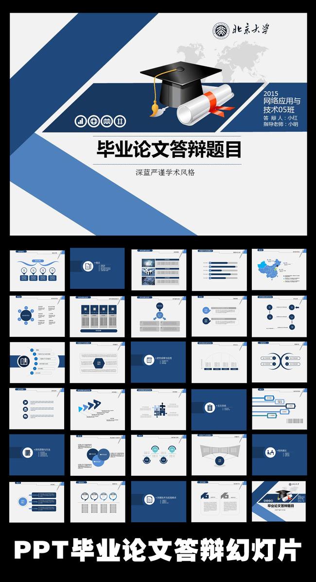 蓝色条纹毕业论文答辩ppt幻灯片模板下载(图片编号:)