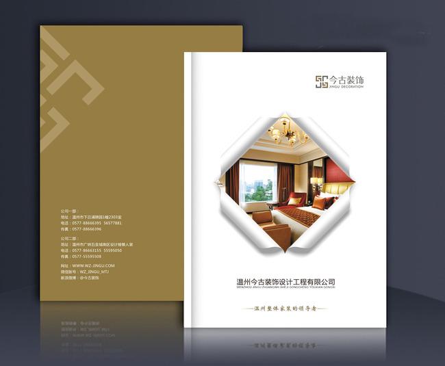 简洁漂亮家具装饰画册封面设计模板图片