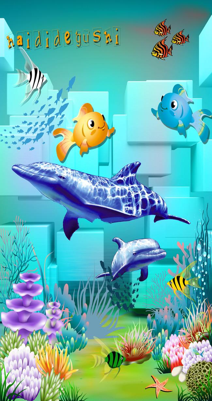 3d立体海底世界海地的故事玄关背景墙