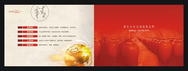 赢 展示 画册 企业画册 酒类酒类广告酒类包装酒类标志酒类宣传单图片