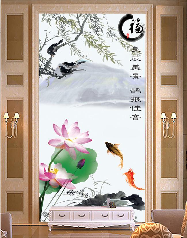欧式玄关鱼的壁画