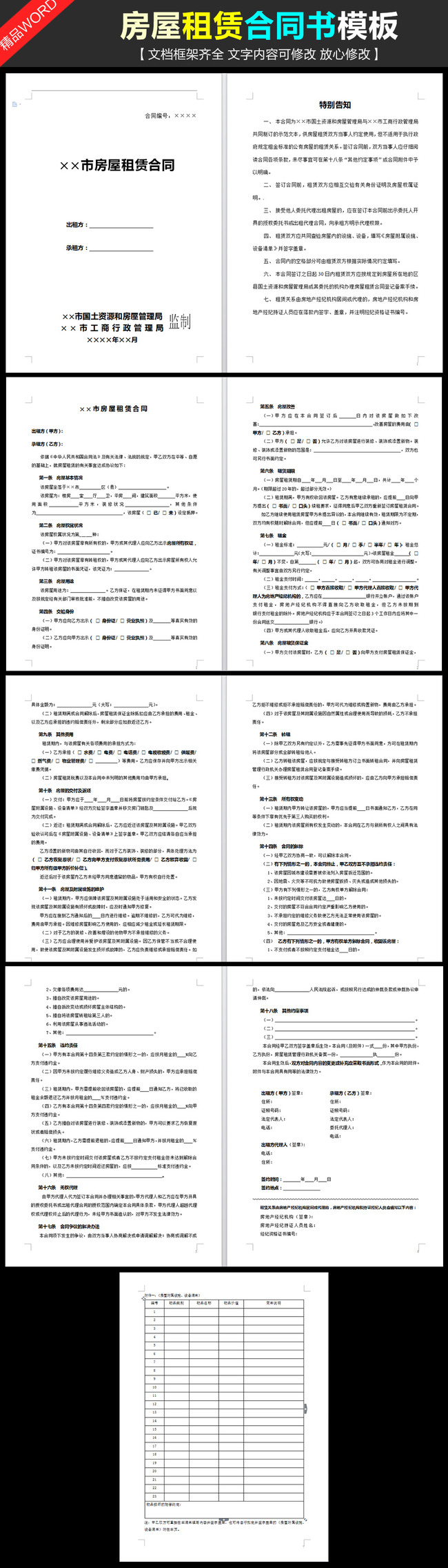 房屋租赁合同书word文档模板
