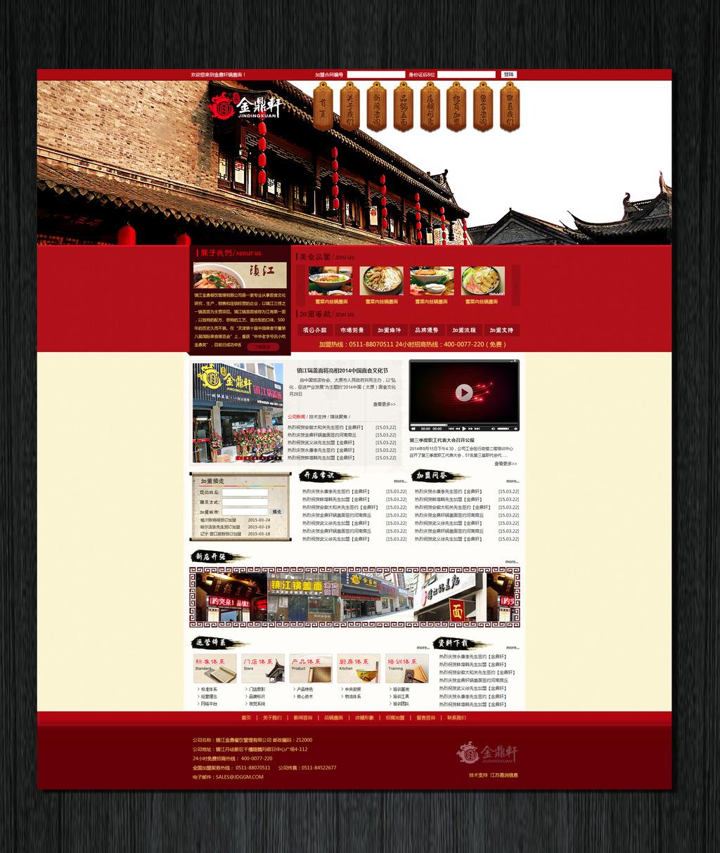 中国风餐饮酒店白酒企业宣传网站模板下载(图片编号:)