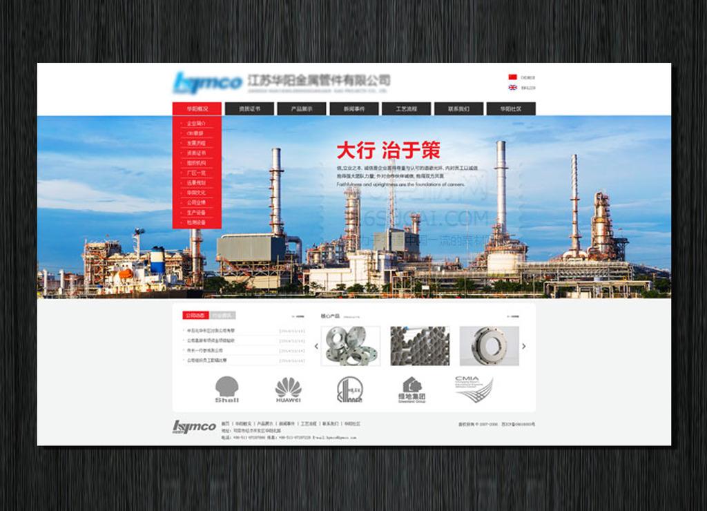 大气工业科技建设类网站网页模板模板下载(图