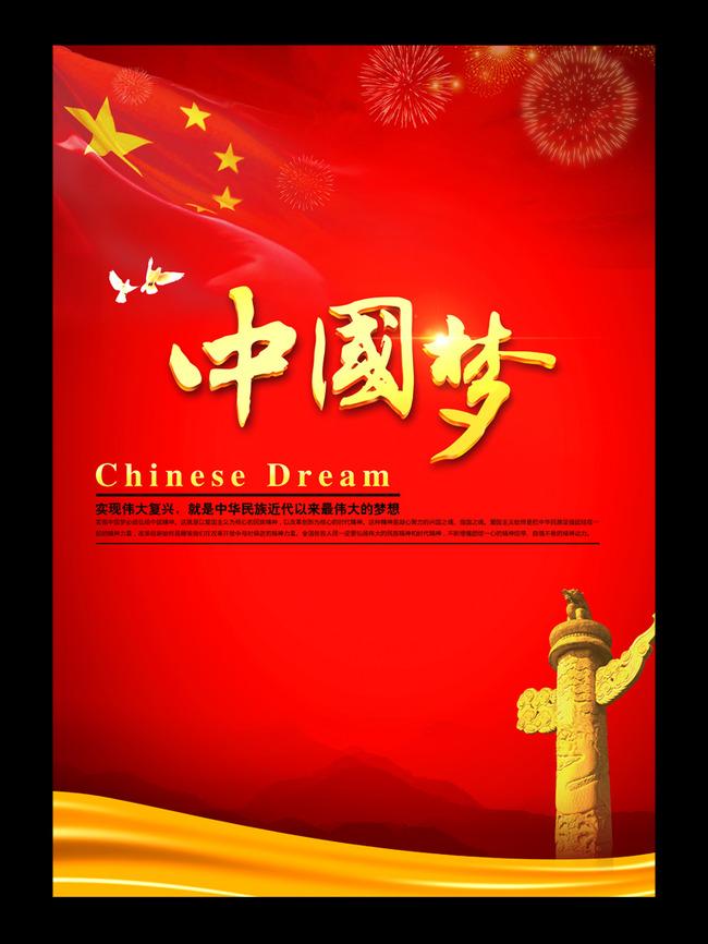 中国梦红色海报psd设计模板