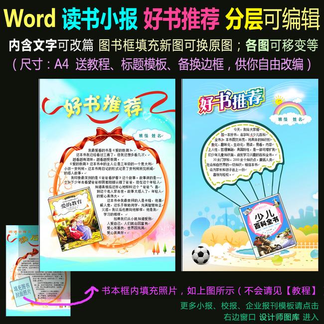 word电子小报模板读书节好书推荐读后感