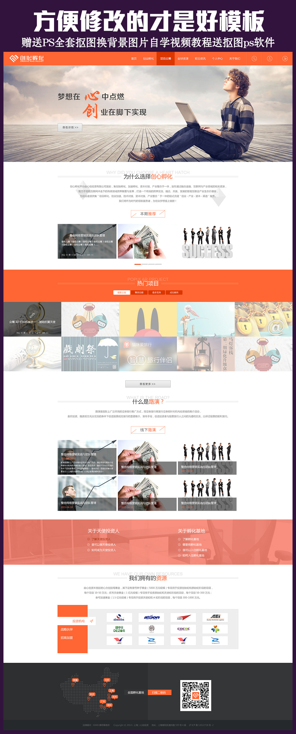 图标 ui设计 网页设计模板 企业网站模板 > 创业招商加盟信息类多风格