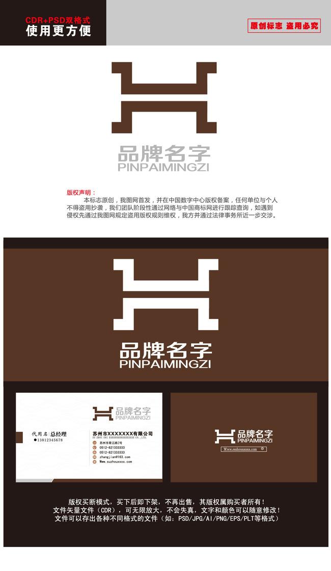 h古典家具中式家具家居logo标志