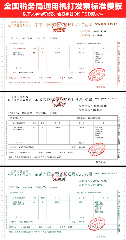 全国通用机打发票标准模板增值税发票模板