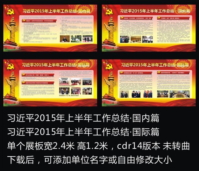 www.shanpow.com_社区上半年工作总结。