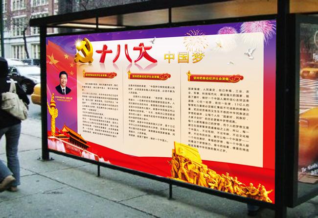 党建展板设计 > 十八大中国梦政府政策党的宣传栏展板背景  下一张&