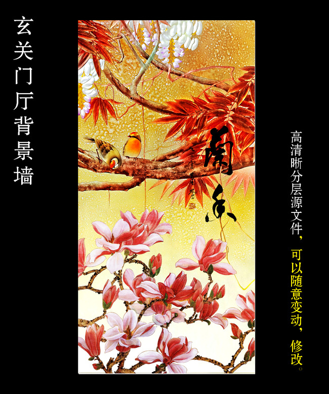 彩雕花鸟图国画工笔画玉兰花玄关背景墙