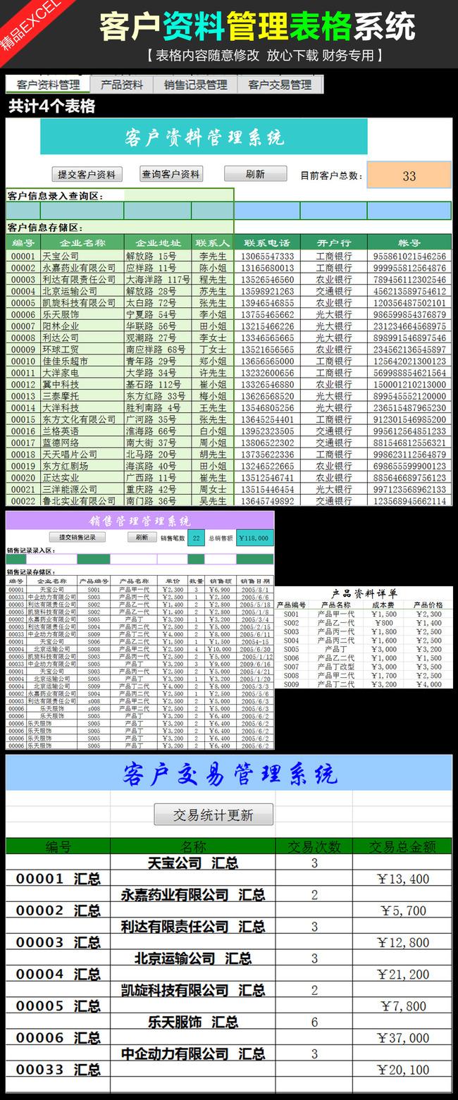 料管理系统表格模板