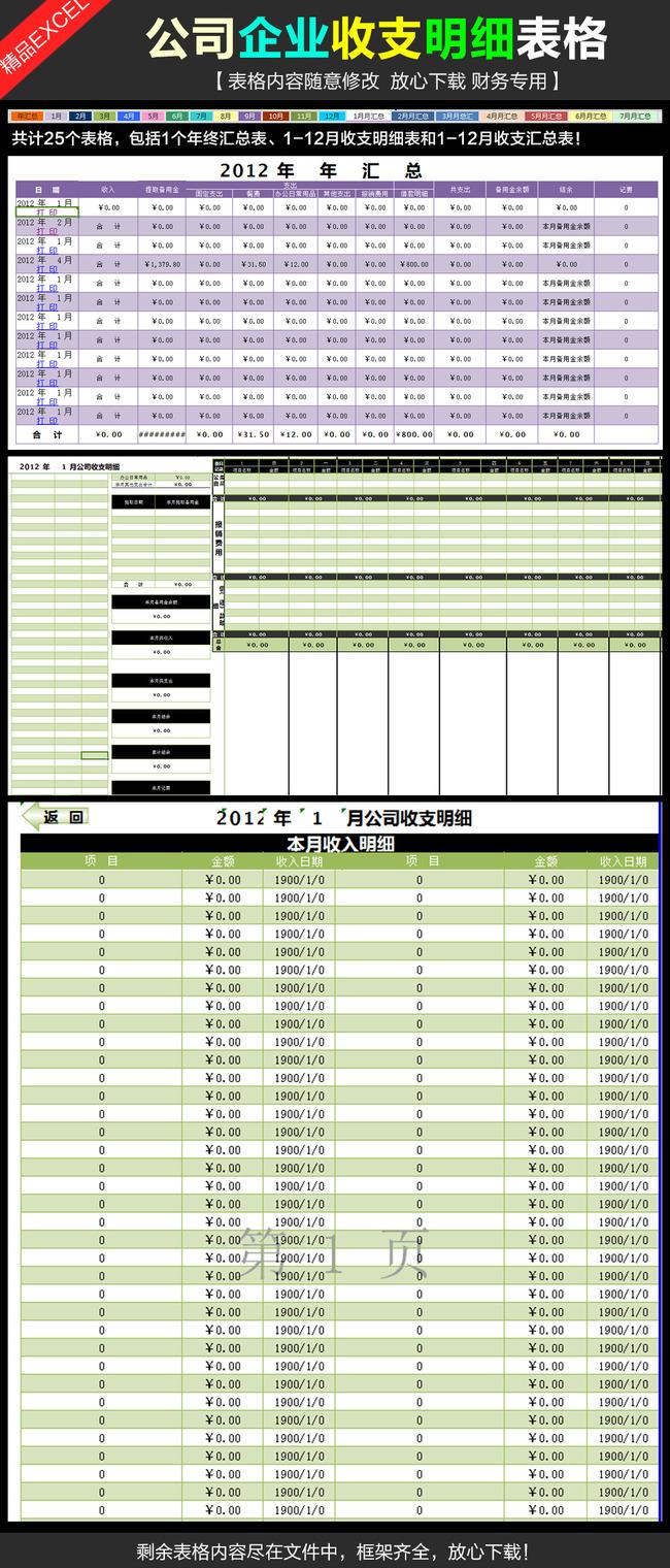办公|ppt模板 excel模板 财务报表 > 公司企业年度收支明细汇总表格