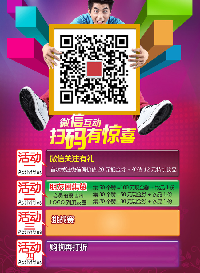 商城促销开业实体店微信促销宣传海报模板下载(图片:)