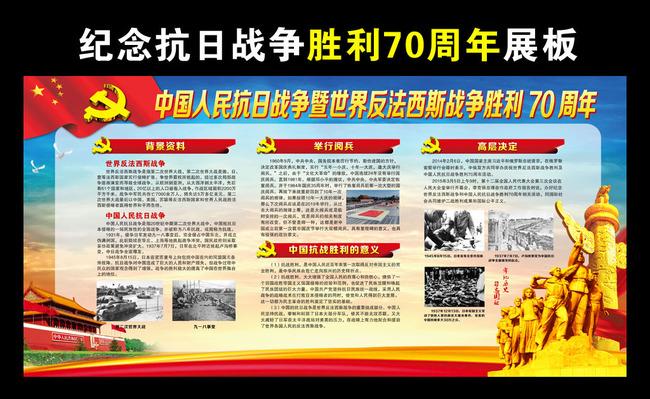 胜利七十周年有关的图画_纪念抗日战争胜利七十周年 ...