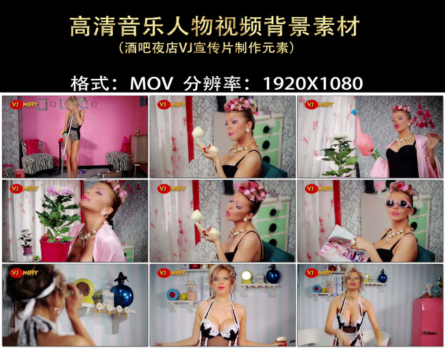 性感国外mv美女唱歌视频背景模板下载图片编号: