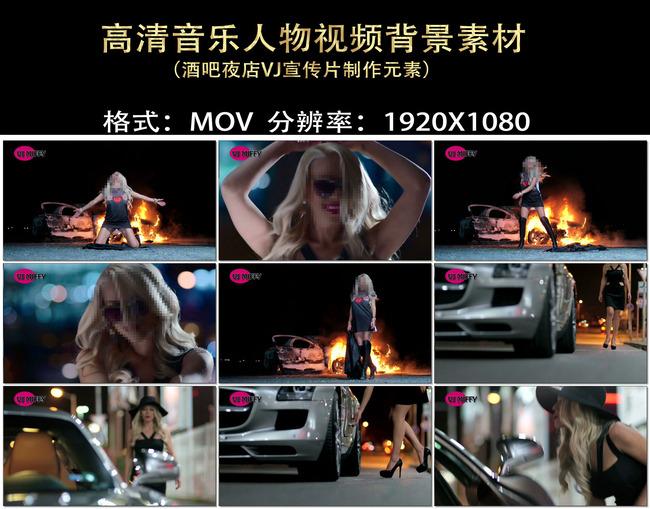 燃烧汽车美女跳舞视频背景素材