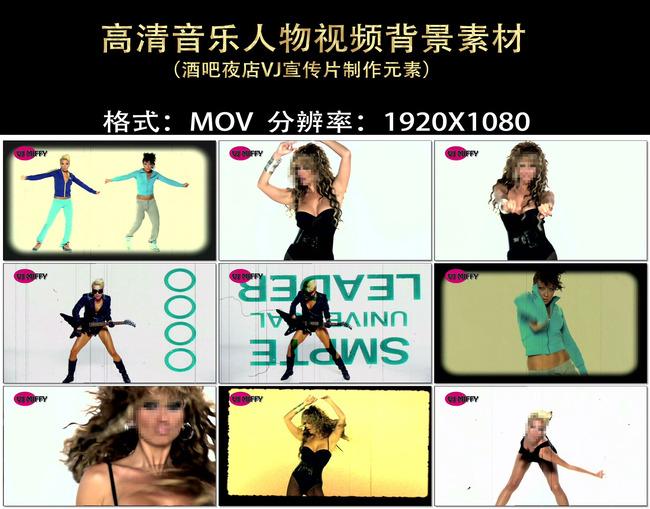 动感时尚美女唱歌跳舞背景视频素材