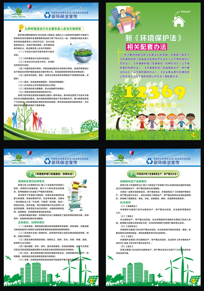 新版环境保护法|环境保护法模板下载