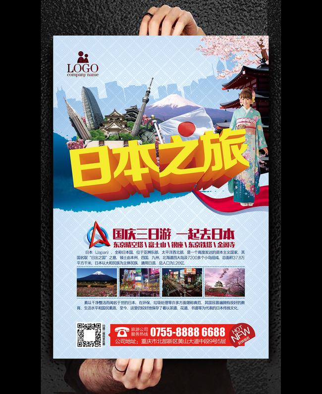 日本旅游宣传海报模板下载(图片编号:13768169)