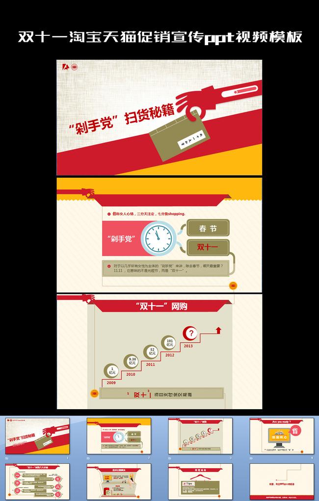 双十一淘宝天猫促销宣传ppt视频模板