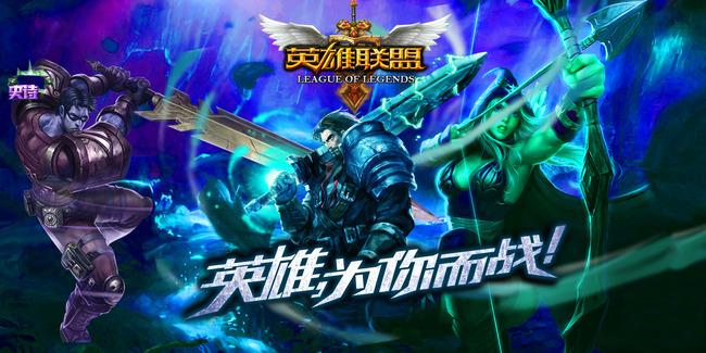 易拉宝x展架游戏英雄联盟海报模板下载(图片编号:)__.