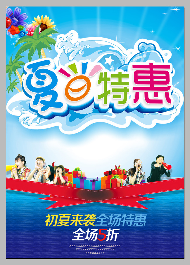 促销海报设计图片下载夏天夏日夏日特惠 巨惠风暴 夏季海报夏装上市