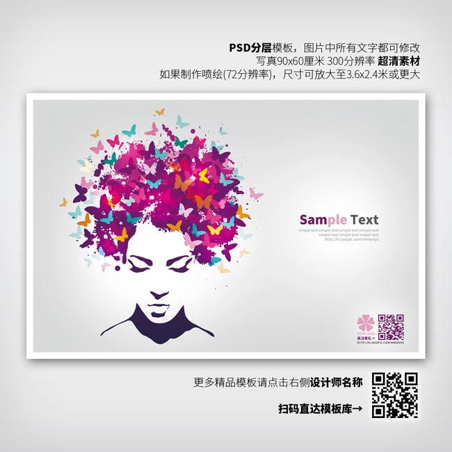 个性美容院美发店女装展板海报展架图片设计图片