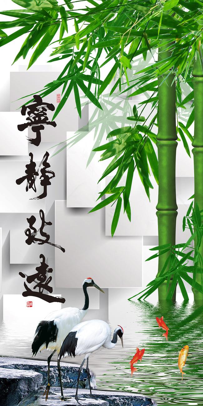 宁静致远竹子仙鹤3d玄关背景墙