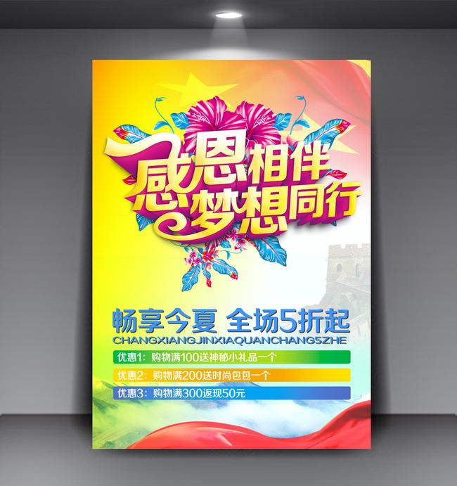 周年慶慶典聚會 同學會聚會海報背景設計