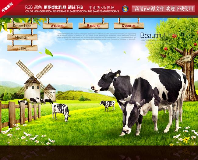 绿色天然牧场奶牛宣传海报