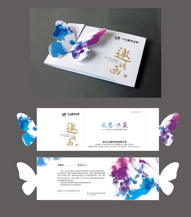 创业邀请函有创意文本。