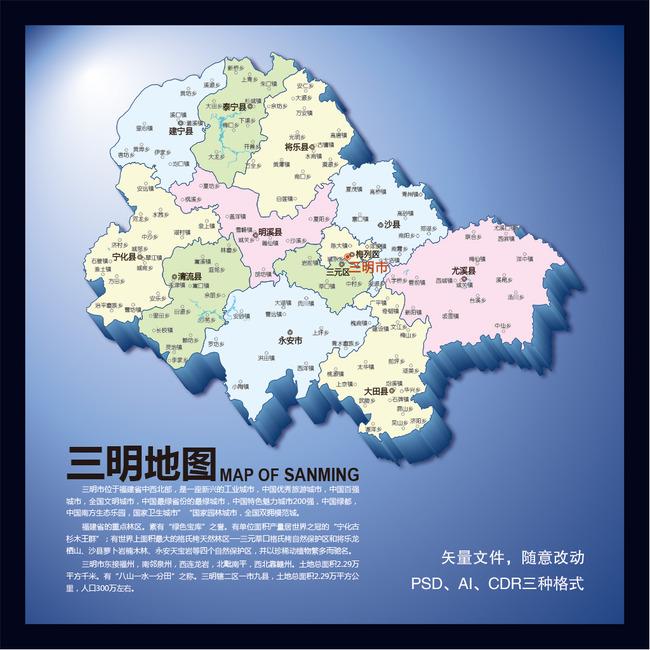 三明地图(含矢量图)
