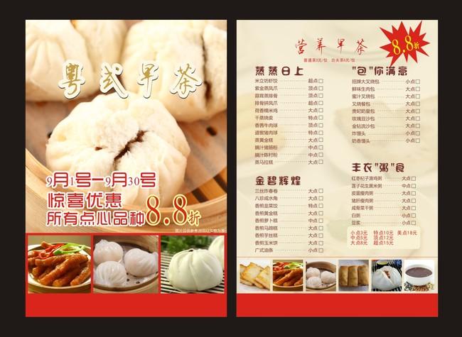 快餐传单模板下载(图片编号:13791280)_餐饮 酒店宣传