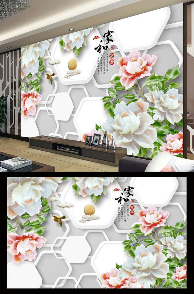 玉雕牡丹花背景墙装饰画