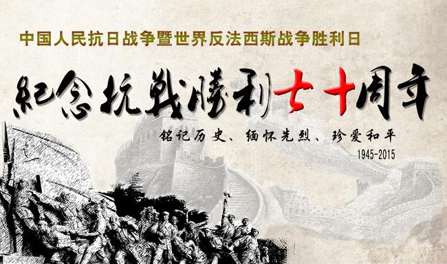 纪念抗日战争胜利70周年素材 - 天民 - 天民博客