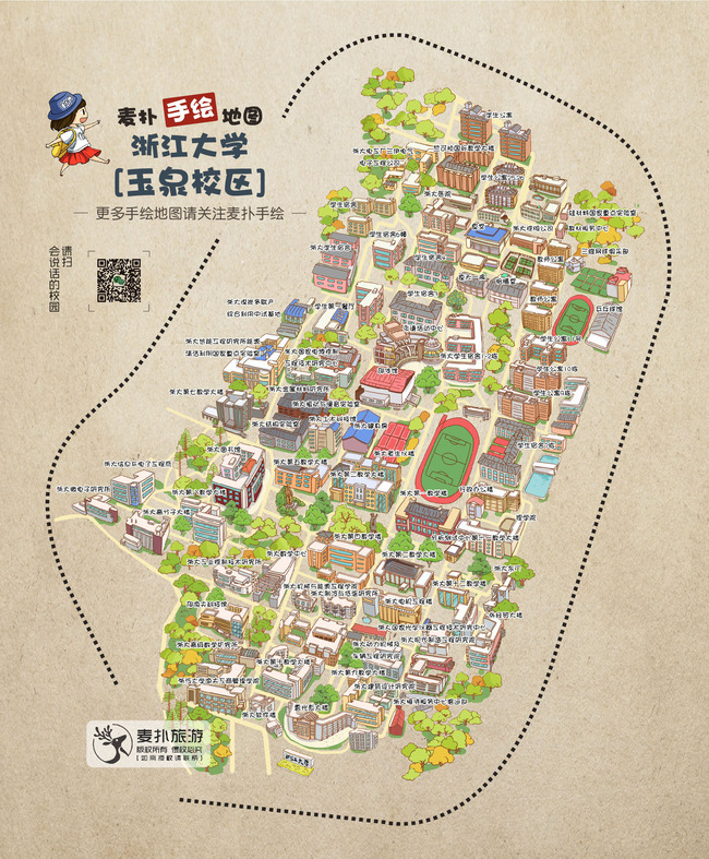 浙江大学玉泉校区手绘地图