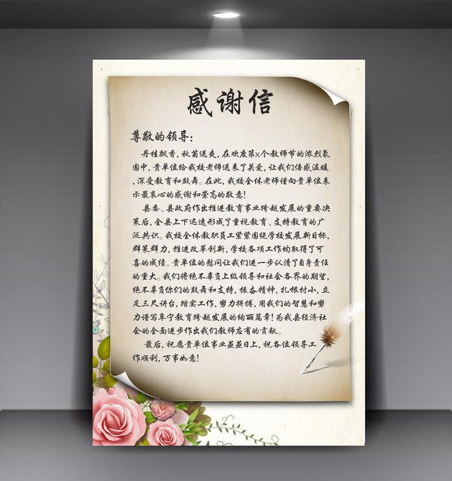 教师节感谢信公开信立体感谢信模板