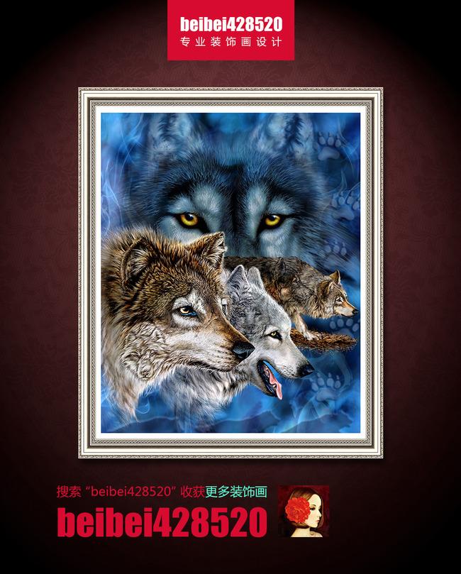 背景墙|装饰画 无框画 动物图案无框画 > 高清狼图腾装饰画  下一张&