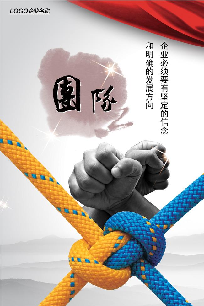 拳头团队海报手绘
