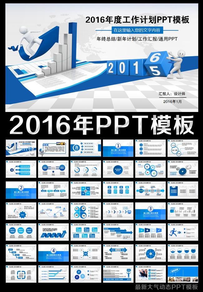 【2016年人社工作总结】