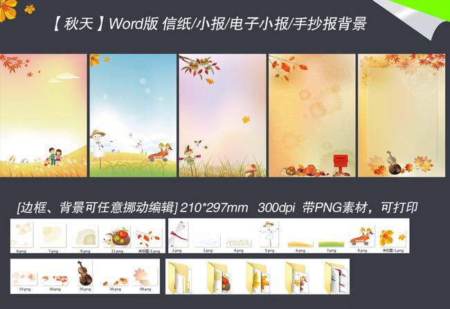 枫叶 花朵 花卉 蜻蜓 秋天 秋叶 树木 秋意浓 麦子 丰收 漂亮信纸信纸图片